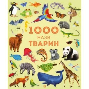 1000 назв тварин Джесіка Грінвел, Ніккі Дайсон