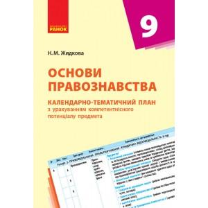 Основи правознавства 9 клас Календарно-тематичний план з урахуванням компетентісного потенціалу предмета Жидкова Н.М.
