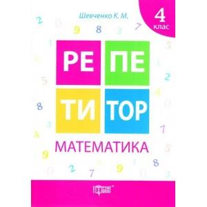 Репетитор Математика 4 клас Шевченко К.