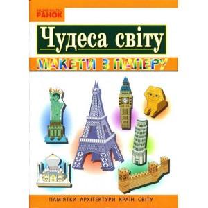 Я у світі 3-4 клас Чудеса світу Пам'ятки архітектури країн світу Макети із паперу Єфімова І.В.
