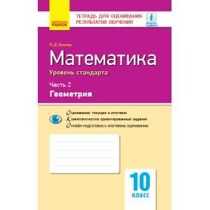 Математика 10 класс Уровень стандарта: тетрадь для оценивания результатов обучения В 2 частях ЧАСТЬ 2 Геометрия Кушнир Л.Д.
