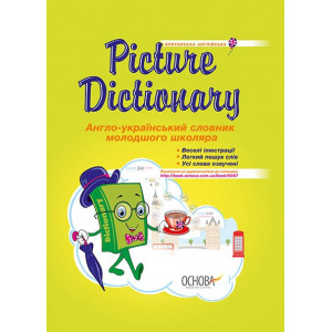 Picture Dictionary Англо-український словник молодшого школяра Климишина Н. А.