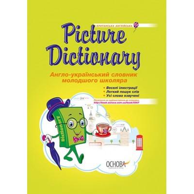Picture Dictionary Англо-український словник молодшого школяра Климишина Н. А. замовити оптом