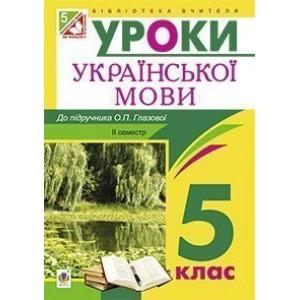 Українська мова Конспекти уроків 5 клас ІІ семестр (до підр Глазової О П )посібник для вчителя