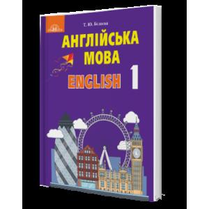 Бєляєва 1 клас Англійська мова Підручник з аудіосупровідом Т. Ю. Бєляєва