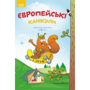 Європейські канікули Літній зошит Закріплюю вивчене за 3 клас Петр Шульц