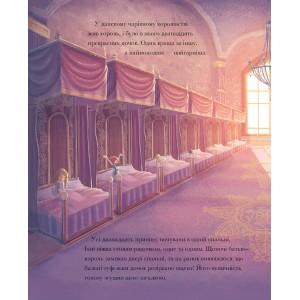 Класичні історії. Принцеси-танцівниці За мотивами казки братів Грімм