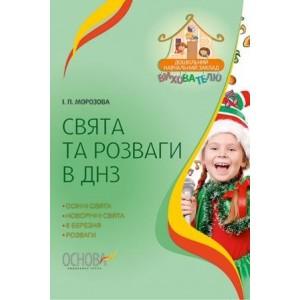 Свята та розваги в ДНЗ Морозова І. П.