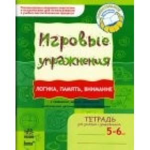 Игровые упражнения Логика память внимание 5-6 лет Попова Н.М.
