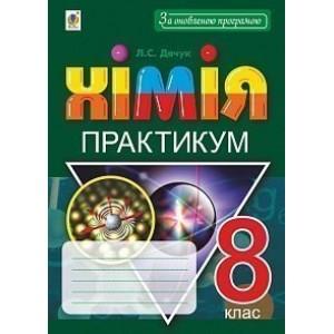 Хімія 8 клас Практикум + Зошит-вкласадка для розв'язування задач Дячук Людмила Степанівна