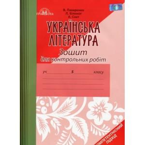 Зошит для контрольних робіт з української літератури 5 клас