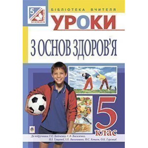 Уроки з основ здоров'я 5 клас посібник для вчителя(до підр Бойченко Т Є та ін )