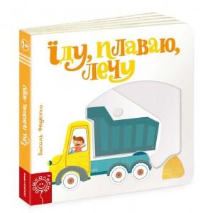 ЇдуПлаваю Лечу В.Федіенко