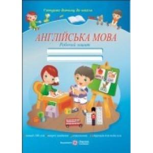Англійська мова: Робочий зошит (Серія Готуємо дитину до школи)