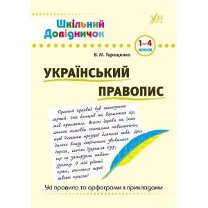 Шкільний довідничок Український правопис 1-4 класи Терещенко В.