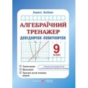 Алгебраїчний тренажер 9 клас Довідничок-помічничок Олійник Л.