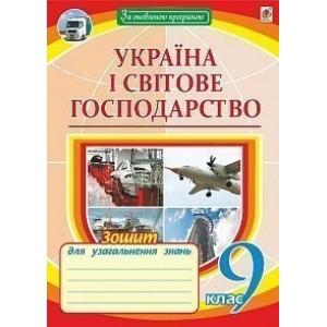 Україна і світове господарство: зошит для уроків узагальнення 9 клас Пугач Микола Іванович
