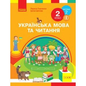 2 клас Українська мова та читання Частина 2 Тимченко Л.І., Цепова І.В.