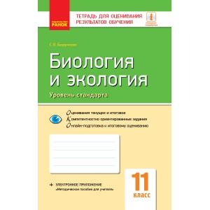 Биология и экология (уровень стандарта) 11 класс Тетрадь для оценивания результатов обучения Безручкова С.В.