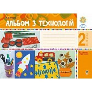 Альбом з технологій 2 клас Будна НУШ Будна Наталя Олександрівна
