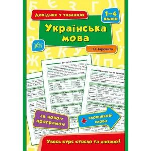Українська мова 1–4 класи Довідник у таблицях Таровита І. О.
