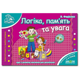 Мамина школа Логіка, пам'ять та увага В. Федієнко