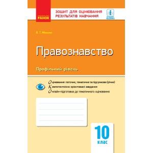 Правознавство 10 клас Зошит для оцінювання результатів навчання Машика В.Т.