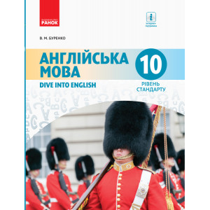 Англійська мова Підручник 10 клас Буренко В.М.