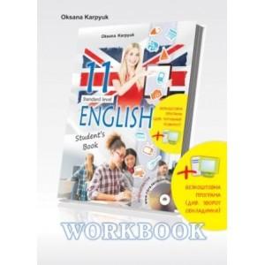 Англійська мова Карпюк 11 клас Робочий зошит Карпюк О.Д.