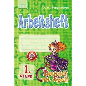 Deutsch Arbeitsheft Stufe 1 клас Робочий зошит Бєлозьорова О. М.