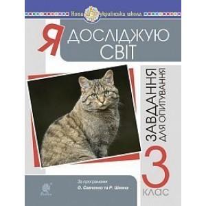 Я досліджую світ 3 клас Завдання для опитування НУШ Будна Наталя Олександрівна