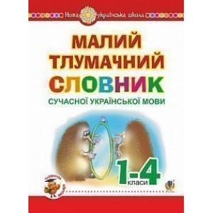 Малий тлумачний словник сучасної української мови 1-4 класи НУШ