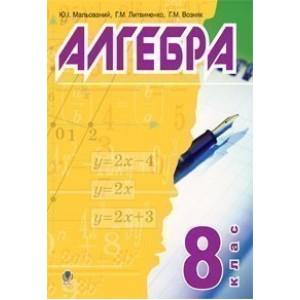 Алгебра 8 клас Підручник для середніх загальноосвітніх навч закл