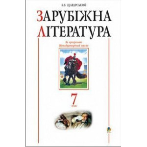 Зарубіжна література 7 клас Посібник-хрестоматія (за 11-річ прог )