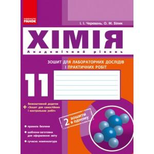Хімія 11 клас: зошит для лабораторних дослідів і практичних робіт (академічний рівень) Черевань І.І., Білик О.М.