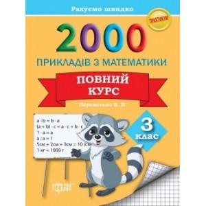 2000 прикладів з математики 3 клас Повний курс Перемітько В.В