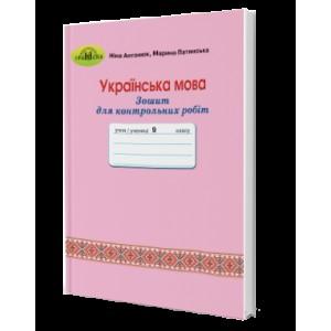 Зошит для контрольних робіт з української мови 9 клас