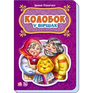 Казки у віршах : Колобок Ірина Сонечко