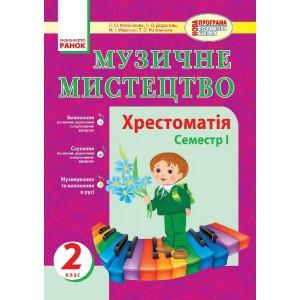 Музичне мистецтво 2 клас Хрестоматія Семестр І Хлєбникова Л.О.