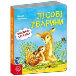 Книжка - загадка Лісові тварини В.Федієнко