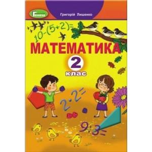 Лишенко 2 клас Математика Підручник НУШ 2019 Лишенко Г.