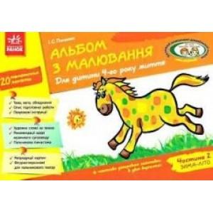 Альбом з малювання Для дитини 4-го року життя, за програмою Дитина Частина 2 І.С.Панасюк