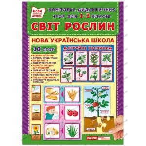 5347-2 Комплекс дидактичних ігор.Світ рослин ; 50; Дидактичні ігри 15211013У;