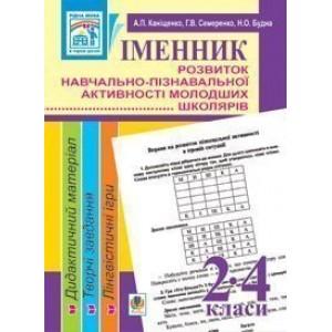 Іменник Розвиток навчально-пізнавальної активності молодших школярів 2-4 клас