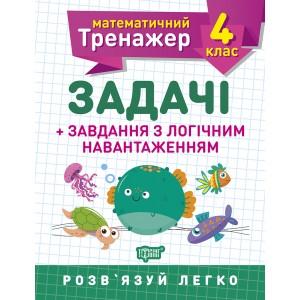Математический тренажер Задачи + задачи с логическим нагрузкой 4 класс Васютенко В