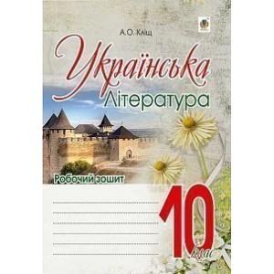Українська література робочий зошит 10 клас Кліщ Алла Олександрівна