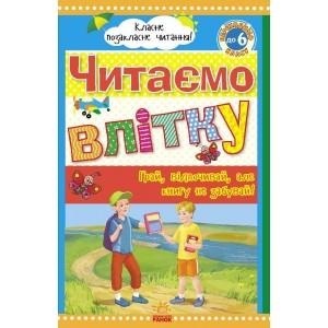 Класне позакласне читання : Читаємо влітку, переходимо до 6 класу Юлія Борисова