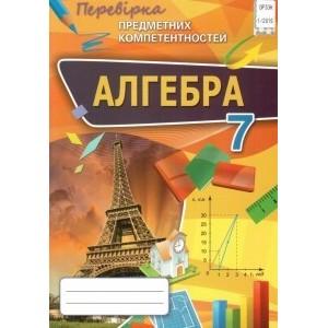 Алгебра 7 клас Перевірка предметних компетентностей Тарасенкова Н.А.