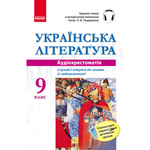 Аудіохрестоматія Українська література 9 клас