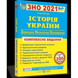 Книга ЗНО Історія України 2021 Панчук. Комплексне видання